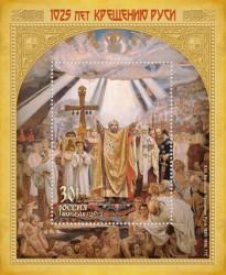 1025 лет Крещению Руси
