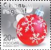 """почтовая марка """"С Новым годом"""""""