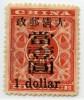 Китайская марка с надпечаткой 1897 года