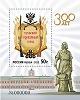 """Почтовый блок """"300 лет Тульскому оружейному заводу"""""""