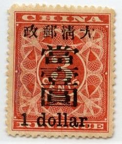 Китайская марка 1897 года