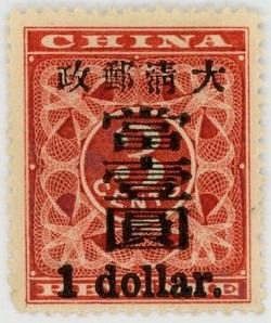 Китайская марка с надпечаткой