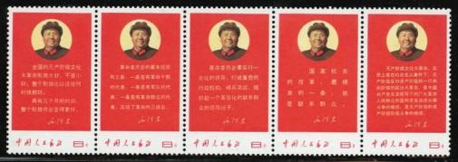 Сцепка Китай культурная революция