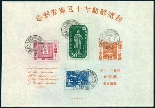 Сувенирный лист Японии 1946 года