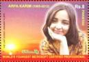 Почтовая марка Пакистана, посвященная Арфе Карим