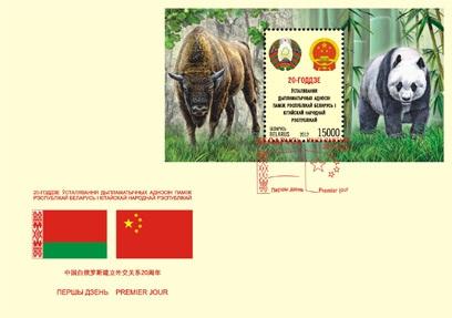 Почтовая марка Белоруссия-Китая 2012 г.