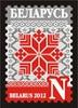 Почтовая марка Белоруссии 2012 г. Орнамент