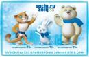 Почтовый блок с изображением талисманов Олимпийских игр в Сочи 2014 года