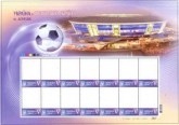 почтовый лист Украины, футбол - стадион в Донецке