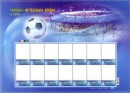 почтовый лист Украины, футбол - стадион в Харькове