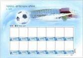 почтовый лист Украины, футбол - стадион в Львове
