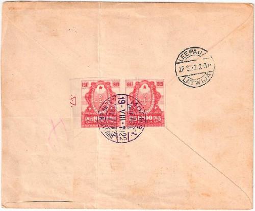 """Почтовый конверт 1922 года с марками серии """"Филателия - детям"""", оборот"""
