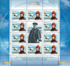 Малоформатный лист почтовых марок России памяти летчика Нестерова