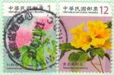 почтовые марки Тайваня