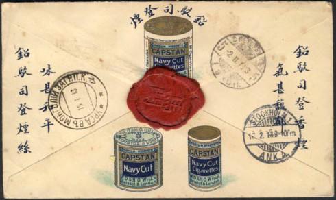 Почтовый конверт из Урги с почтовыми марками России, оборот