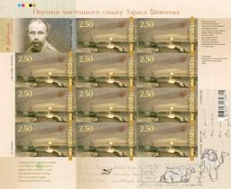 Малый лист почтовых марок Украины, посвященных Т.Шевченко