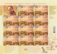 Малый лист почтовых марок Украины, посвященных Тарасу Шевченко