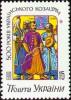 Первая почтовая марка Украины 1992 г.