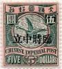 Почтовая марка Китая 1912 г. дикий гусь с надпечаткой