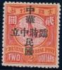 Почтовая марка Китая 1912 г. с надпечаткой