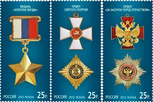 Почтовые марки России 2012 г. с государственными наградами