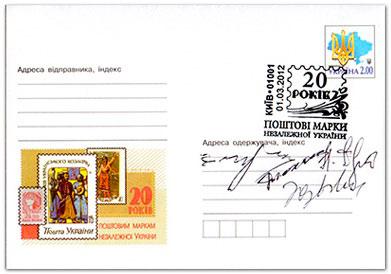 Конверт, посвященный первой почтовой марке Украины