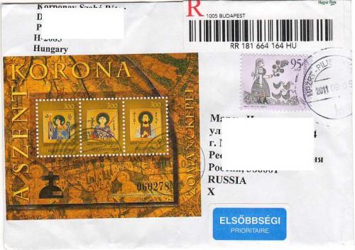 """Почтовый конверт из Венгрии с блоком """"Святая корона"""""""