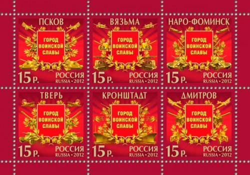 Серия почтовых марок «Города воинской славы»