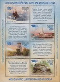 """Лист почтовых марок 2011 года """"XXII Олимпийские игры в Сочи"""""""