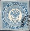 """Почтовая марка России 1863 г. """"Русский Левант"""""""