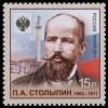 почтовая марка России, посвященная П.А. Столыпину