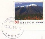почтовая марка Японии 2011 года с изображением горы