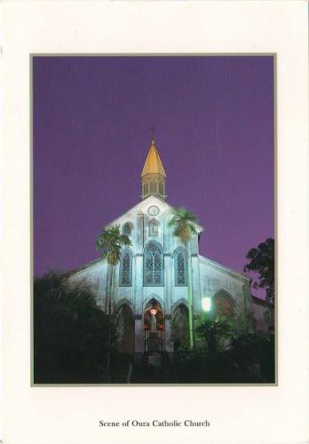 """Посткроссинг: почтовая открытка из Японии """"Храм Оура"""""""