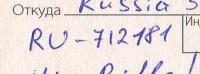 Посткроссинг: идентификационный номер на почтовой открытке
