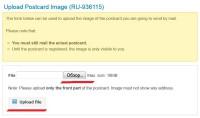 Посткроссинг: как добавить открытку в галерею на сайте