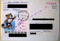 Как клеить почтовые марки