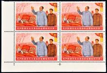 """Невыпущенная почтовая марка Китая  - квартблок """"Культурная революция"""""""