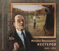 почтовый блок России,посвященный художнику Нестерову