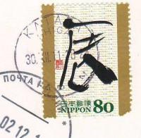 почтовая марка Японии с иероглифом на открытке