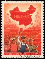 """Редкая почтовая марка Китая """"Весь Китай - красный"""""""