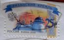 почтовая марка России с Кремлем, стандарт