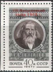 Невыпущенная почтовая марка СССР 1958 г. с Менделеевым с надпечаткой