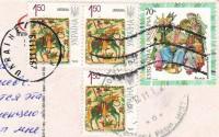 почтовые марки Украины на открытке