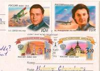 """Посткроссинг: почтовые марки России """"Авиация""""  на открытке"""