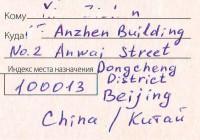 Посткроссинг: как заполнить адрес на почтовой открытке