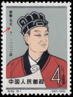 """Почтовая марка Китая 1962 года """"Цай Лунь"""""""