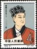 """Почтовая марка Китая 1962 года """"Цай Лунь"""" с браком"""