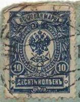 Почтовая марка Российской империи на конверте