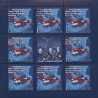 Почтовая марка России с Чкаловым