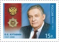 Почтовая марка России, посвященная Кутафину